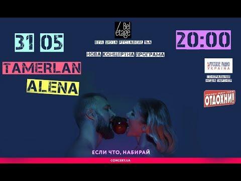Премьера новой концертной программы TamerlanAlena – «Если что, набирай» 31.05 в Bel'Etage