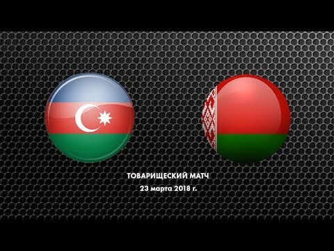 Азербайджан — Беларусь. Товарищеский матч