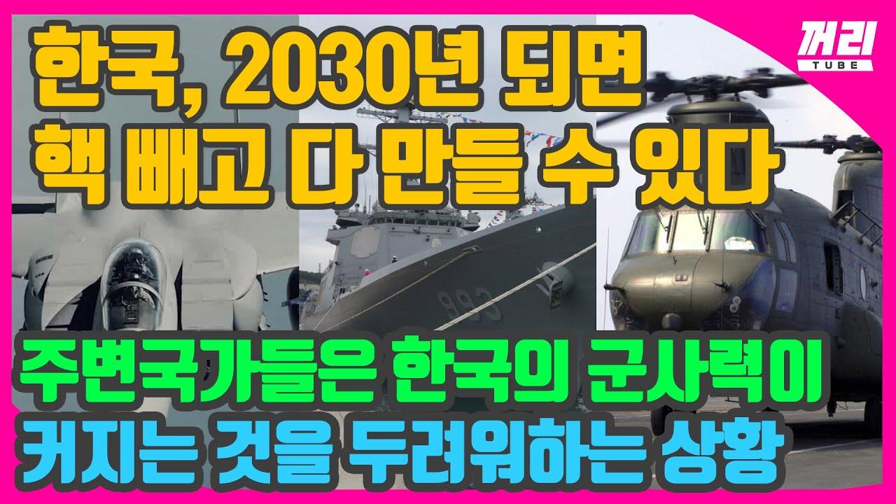 한국, 2030년 되면 핵 빼고 다 만들 수 있다 /주변국가들은 한국의 군사력이 커지는 것을 두려워하는 상황