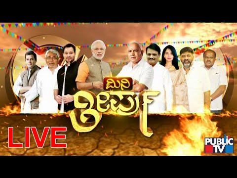 Public TV Kannada Live | RR Nagar and Sira By-election Results Live