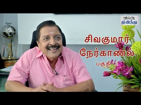 Actor Sivakumar Special Interview Part 02 | Sivakumar 75 | Tamil The Hindu