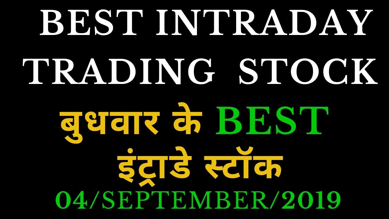 Intraday trading tips for 04 SEP 2019 |BEST TRADING STOCK FOR WEDNESDAY  Intraday stocks for tomorrow