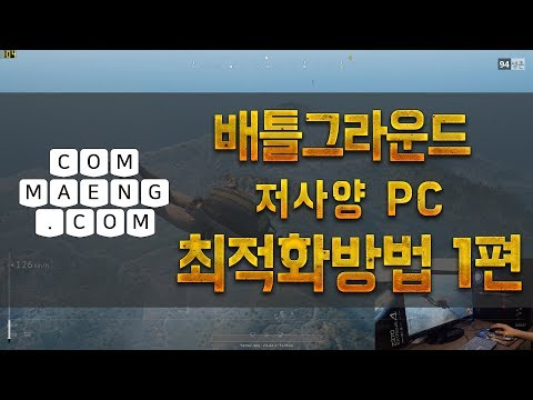 [컴맹닷컴] 배그 최적화방법 / 저사양PC 배틀�
