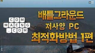배그 최적화방법 / 저사양PC 배틀그라운드 최적화 꿀팁 공개! / 아무나 알려주지 않는 최적화