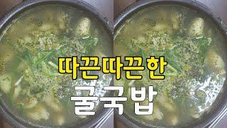 [대구맛집탐방]굴국밥| 굴수제비|매생이국밥|굴돌솥비빔밥…