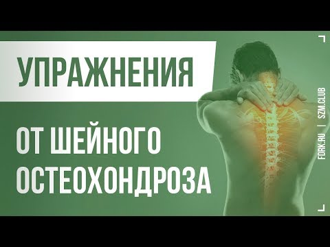 видео: Упражнения от шейного остеохондроза | Федоренко Павел