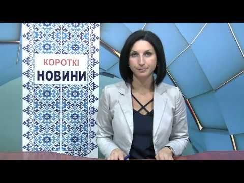 Короткі новини 2 Жовтня