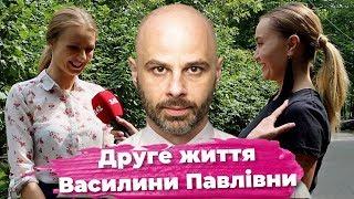 Друге життя Василини Павлівни - як знімали серіал для телеканалу ТЕТ? / Окей Дуся