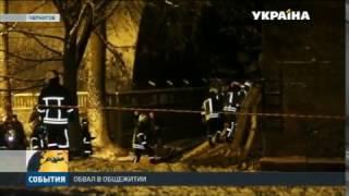 В Чернигове обрушилось общежитие, семь человек пострадало(Из-под завалов достали 17 летнего парня , он в сознании, уже в больнице. Ищут еще девушку. Спасатели говорят,..., 2016-12-12T18:48:46.000Z)