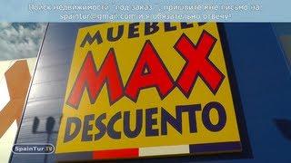Испания Цены на Мебель в MAX РЕПОРТАЖ(Снял по просьбе зрителей НЕДЕШОВУЮ мебель, что скажете? Продажа, аренда, ремонт и строительство недвижимост..., 2013-06-07T19:15:03.000Z)
