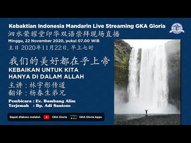 Kebaktian Umum Live Streaming (泗水荣耀堂印华双语崇拜现场直播) - KEBAIKAN UNTUK KITA HANYA DI DALAM ALLAH