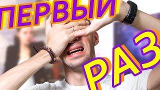 МОЙ ПЕРВЫЙ РАЗ | Calvin Harris Blame Parody