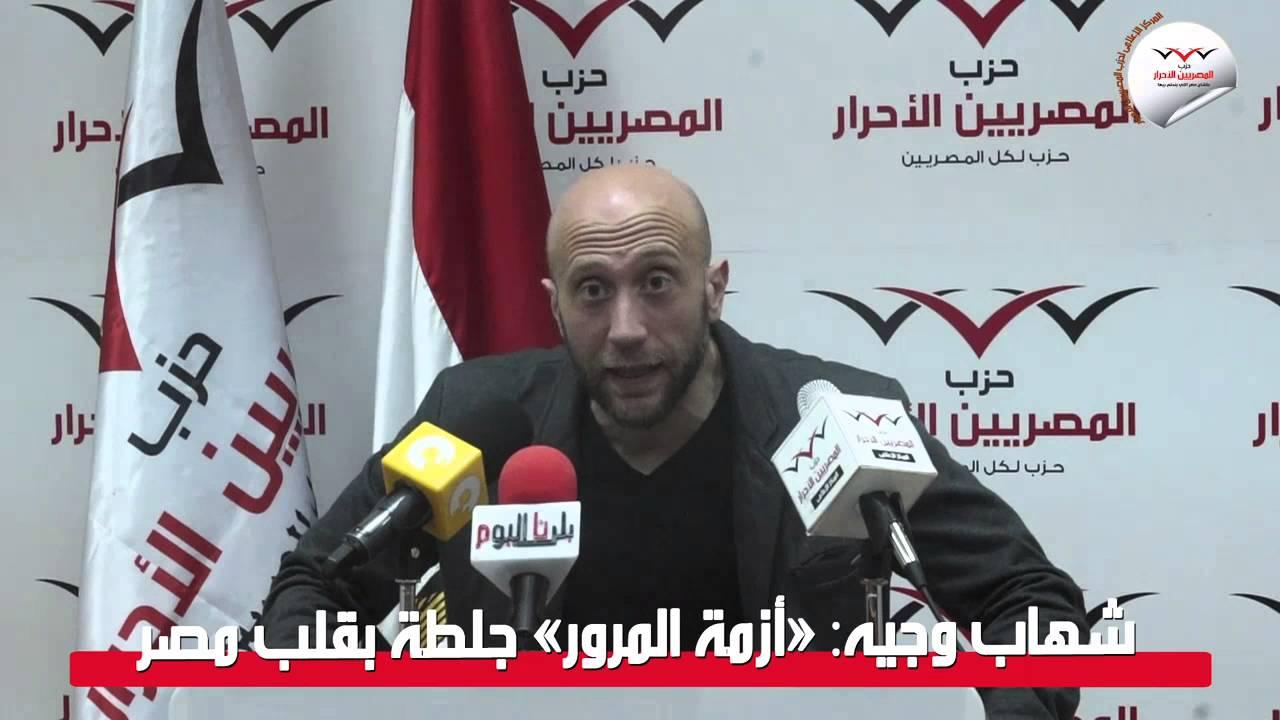 شهاب وجيه: «أزمة المرور» جلطة بقلب مصر