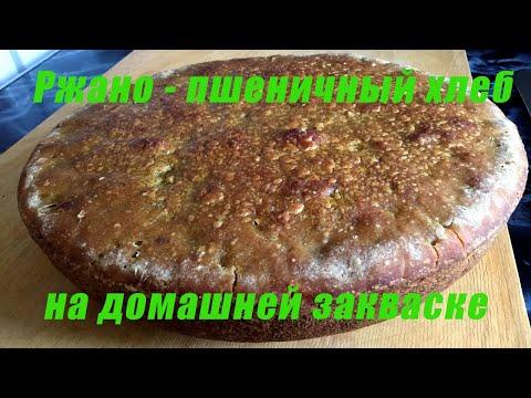 Как я выпекаю вкуснейший хлеб ржано-пшеничный на домашней закваске. Раскрываю свои секретики.