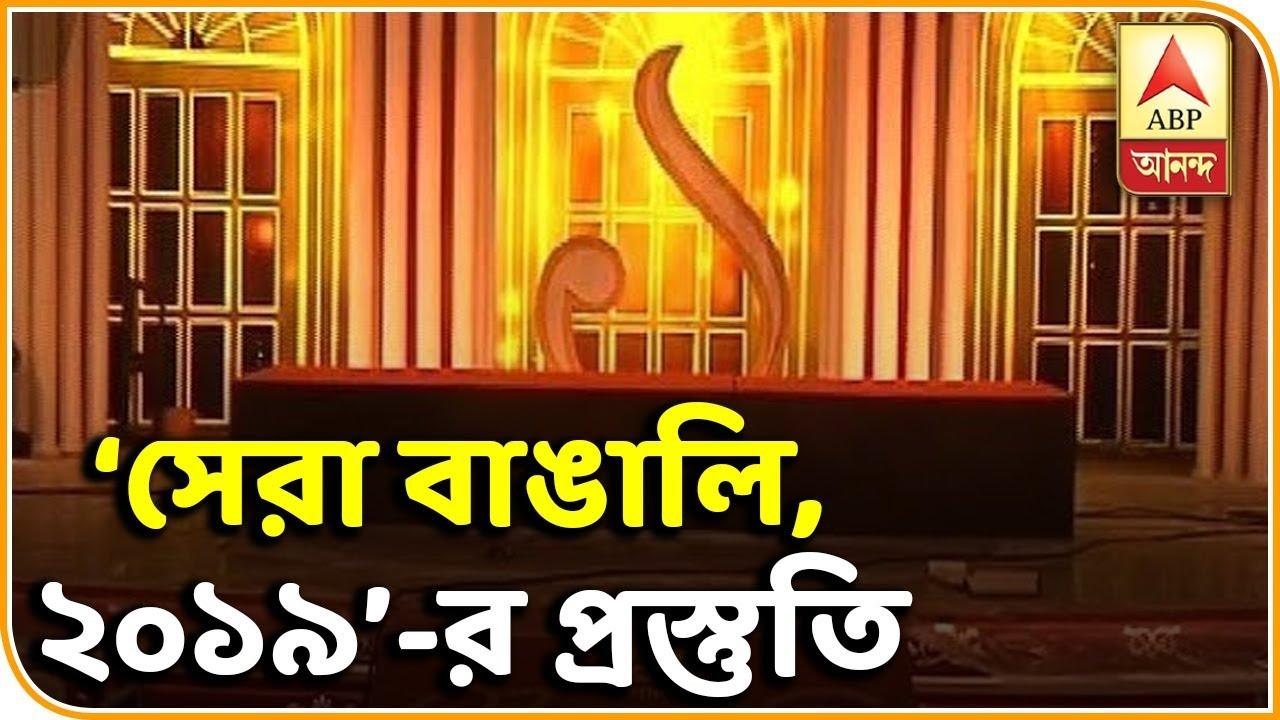 Sera Bangali 2019- last moment preparations