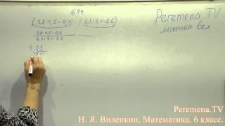 Виленкин, Математика, 6 класс, задача 694
