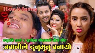 New Comedy Teej Song 2074 - Jawanile Dhunumunu Banayo - Pashupati Sharma & Sushila Gautam Ft. Reena