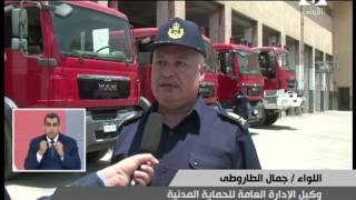 الداخلية تدعم الحماية المدنية بأحدث أجهزة مكافحة الحرائق والقنابل (فيديو)
