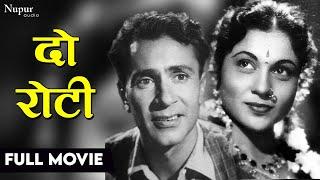 Do Roti 1957 Full Movie | दो रोटी | Nirupa Roy | Balraj Sahni | Johnny Walker | Classic Hit Movie