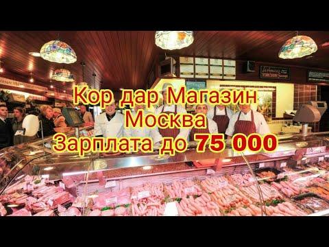 Работа в Москве .Магазин мясной.Таджики Узбеки