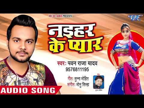 Bhojpuri New Song 2018 - Pawan Raja Yadav - Naihar Ke Pyar - Superhit Bhojpuri HIt Songs