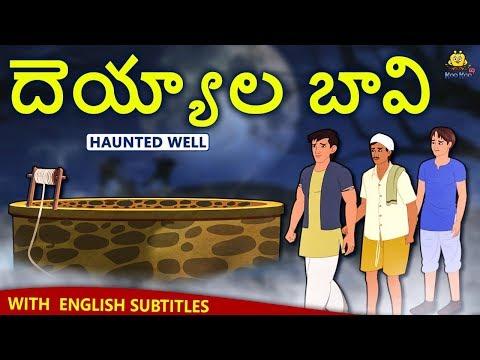Telugu Stories For Kids - దెయ్యాల బావి | Haunted Well | Telugu Kathalu | Moral Stories | Koo Koo TV