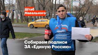 Собираем подписи ЗА «Единую Россию»