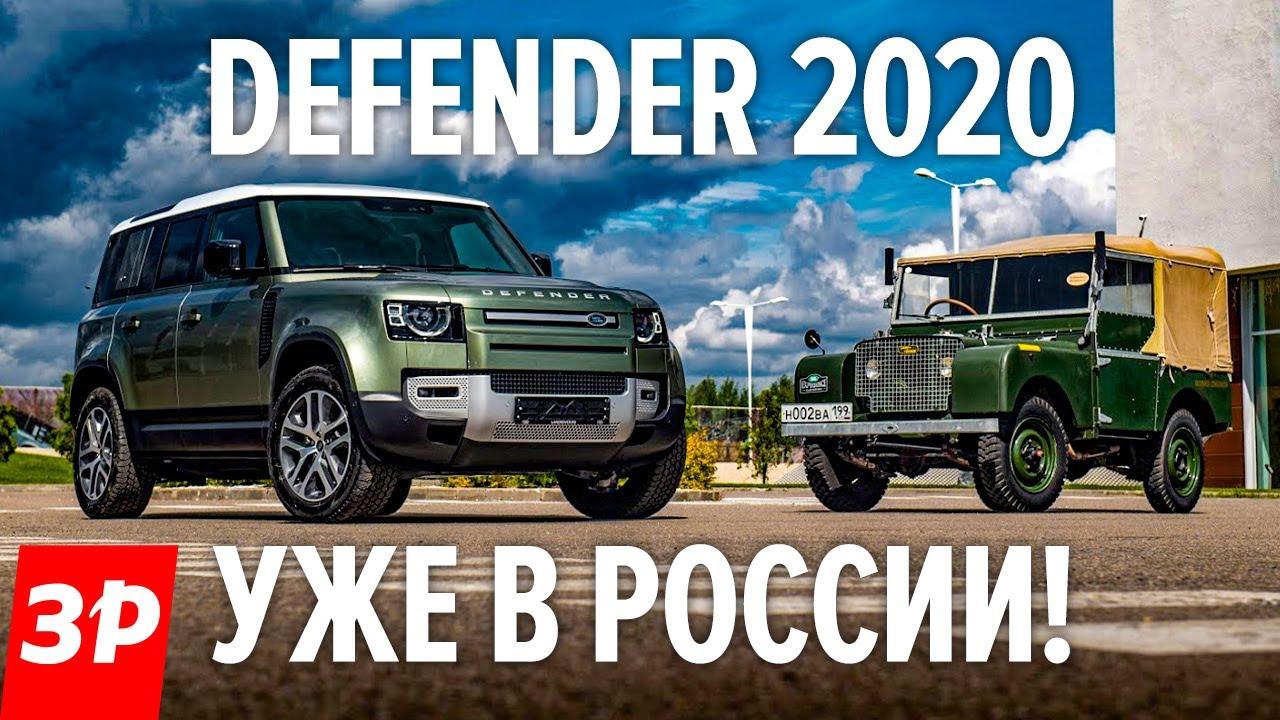 Новый Land Rover Defender на нашем бездорожье / Новый Ленд Ровер Дефендер 2020 уже в России!