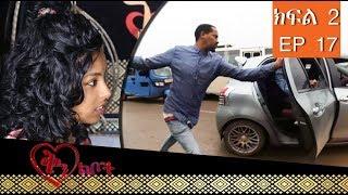 Ethiopia :Qin Leboch (ቅን ልቦች) Tv show Ep 17 Part 2