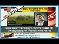 DNA: Analyzing BBC's false reporting of a documentary on Kaziranga National Park