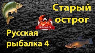 Русская рыбалка 4 Старый острог Russian fishing 4