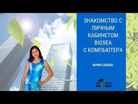 Личный кабинет БИОСИ / BIOSEA. Обзор кабинета с компьютера.
