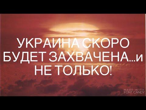 УКРАИНА СКОРО БУДЕТ