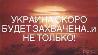 УКРАИНА СКОРО  БУДЕТ ЗАХВАЧЕНА ГОГОМ!