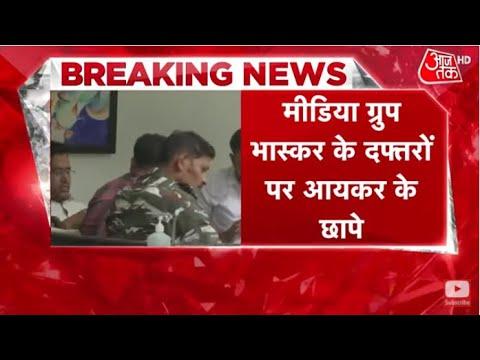 Media Group Bhaskar के Bhopal, Jaipur, Ahmadabad के दफ्तरों पर आयकर के छापे