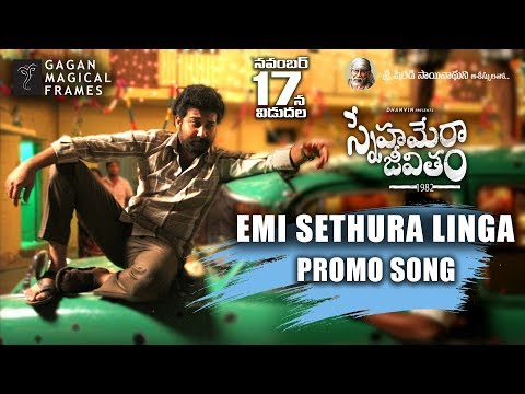Emi Sethura Linga Song Promo   Snehamera Jeevitham   Sivabalaji, Rajeev Kanakala   Mahesh