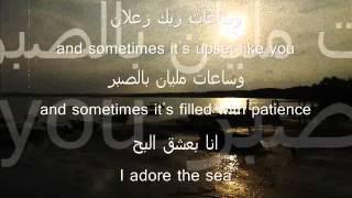 Ana Bashtak El Bahr - Najat