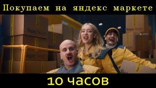Покупайте на Яндекс.Маркете с бесплатной доставкой - 10 часов подряд screenshot 1