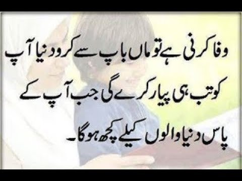 Parents Quotes | Mother And Father Quotes In Urdu Quotes About Parents In Urdu
