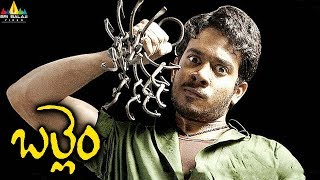 Ballem Telugu Full Movie || Bharat, Poonam Bajwa || With English Subtitles