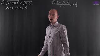 Математика, 10 класс | Иррациональные неравенства. Часть 1