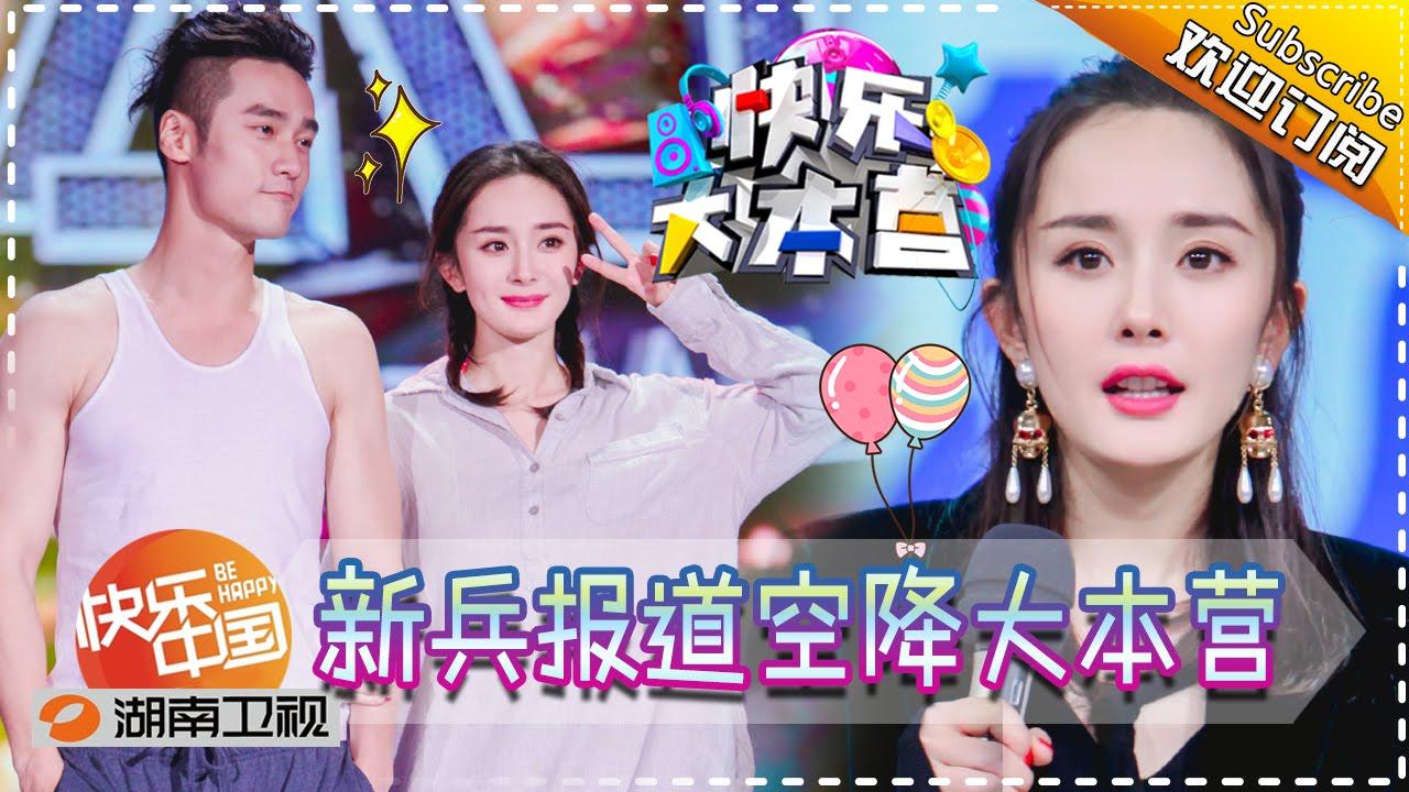 《快乐大本营》Happy Camp Ep.20161105 - Takes A Real Man2 on the show【Hunan TV Official 1080P】