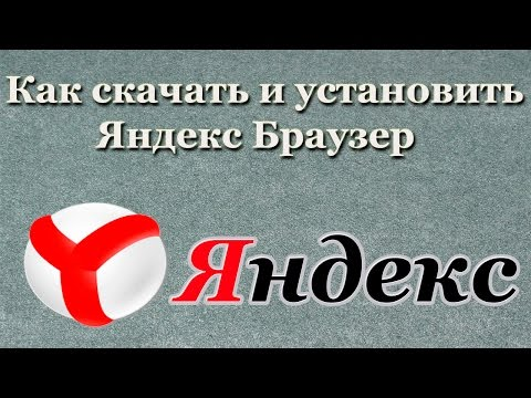 Как скачать и установить Яндекс.Браузер (2017)