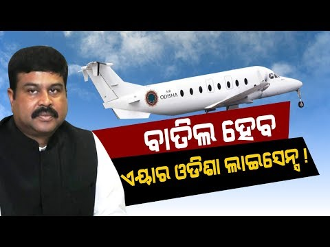 Reaction of Dharmendra Pradhan On Jharsuguda Airport
