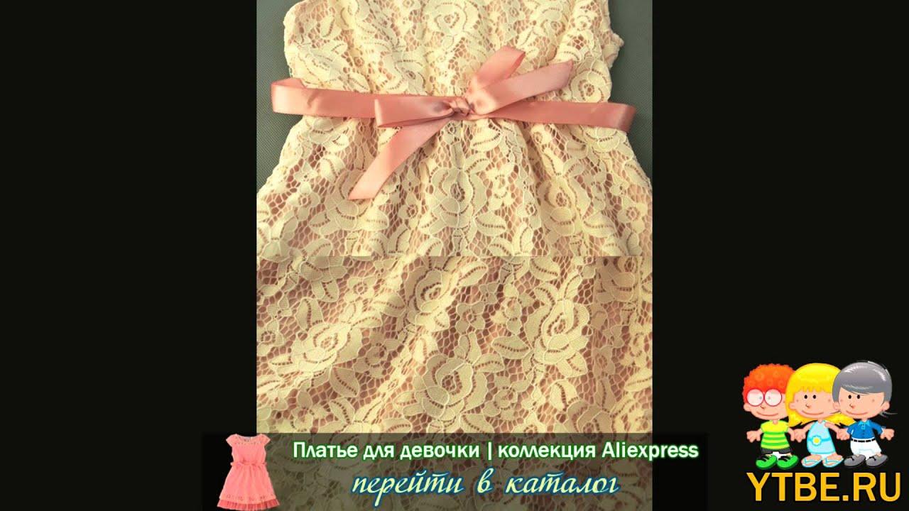 Платье для девочки это всегда отражение ее нежности и красоты. Побаловать свою крошку новым нарядом может каждый, особенно, имея такой.