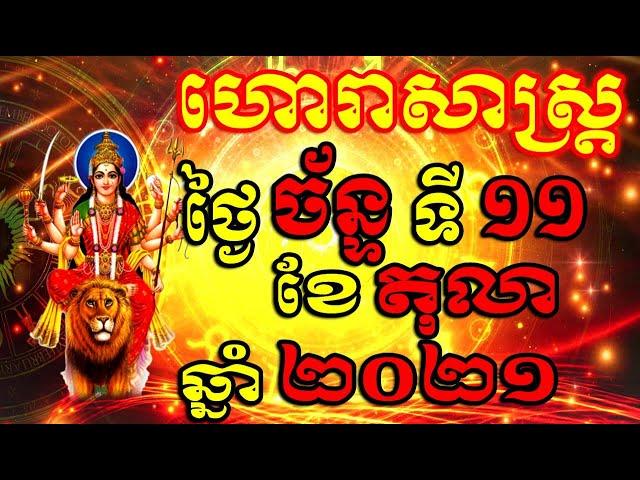 ហោរាសាស្ត្រប្រចាំថ្ងៃ ច័ន្ទ ទី១១ ខែតុលា ឆ្នាំ២០២១, Khmer Horoscope Daily by 30TV