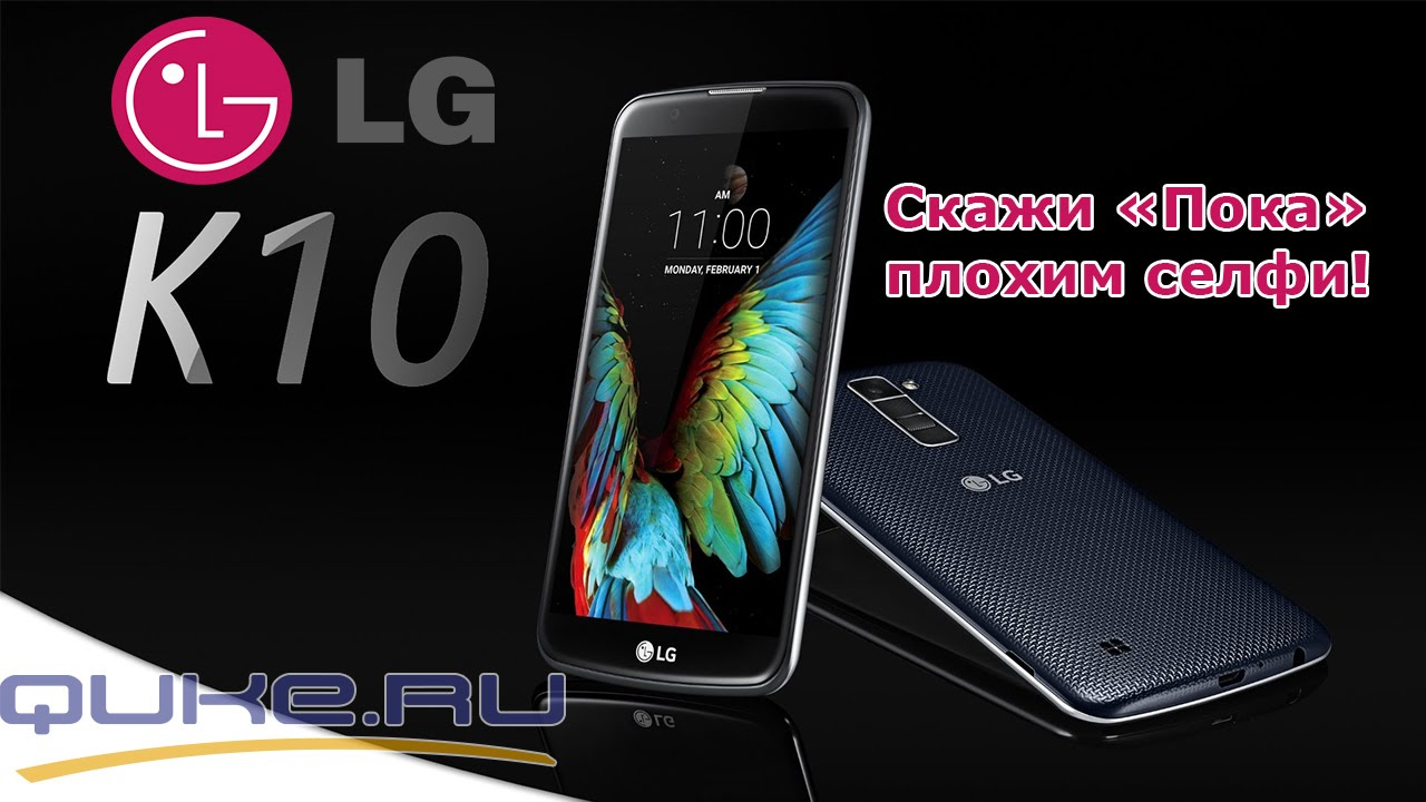 Lg k10 android smartphone. Announced jan 2016. Features 5. 3″ ips lcd display, snapdragon. K430ds (russia); k430dsf (latam); k430dsy (taiwan ) also known as lg k10 dual sim with dual-sim card slots. 8 mp, autofocus, led flash (3g model). Features, geo-tagging, touch focus, face detection, panorama.