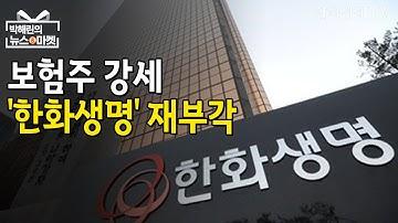 """1년새 4배 뛴 한화생명‥""""기관 매집 이유있다"""" / 박해린의 뉴스&마켓 / 한국경제TV뉴스"""