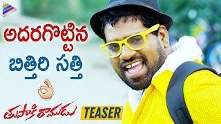Bithiri Sathi Tupaki Ramudu TEASER | Rasamayi Balakishan | Tupaki Ramudu 2019 Latest Telugu Movie