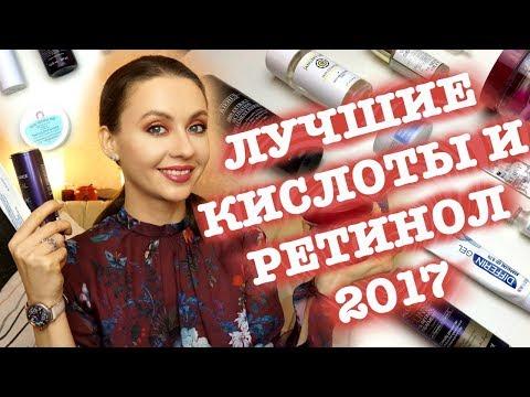🌟 ЛУЧШИЕ КИСЛОТЫ и РЕТИНОЛ 2017